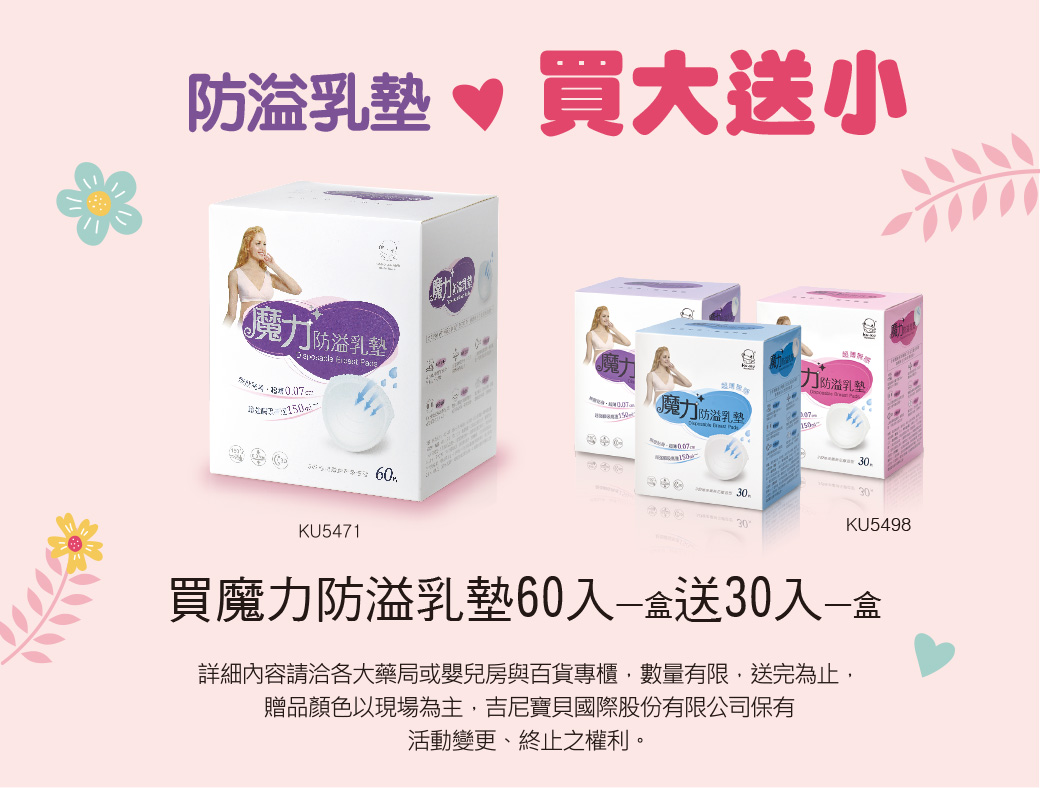 proimages/company/NEWS/20-years/Mothers_Day/母親節活動頁面-2.jpg
