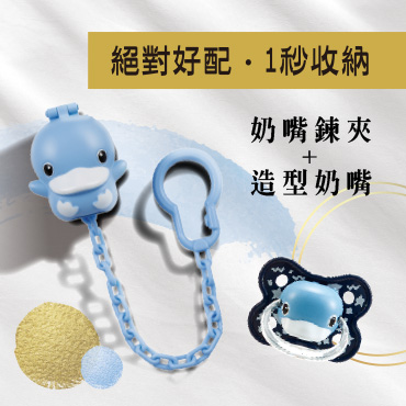 proimages/company/NEWS/20-years/PACIFIER_HOLDER/奶嘴鍊活動頁面-首頁小.jpg