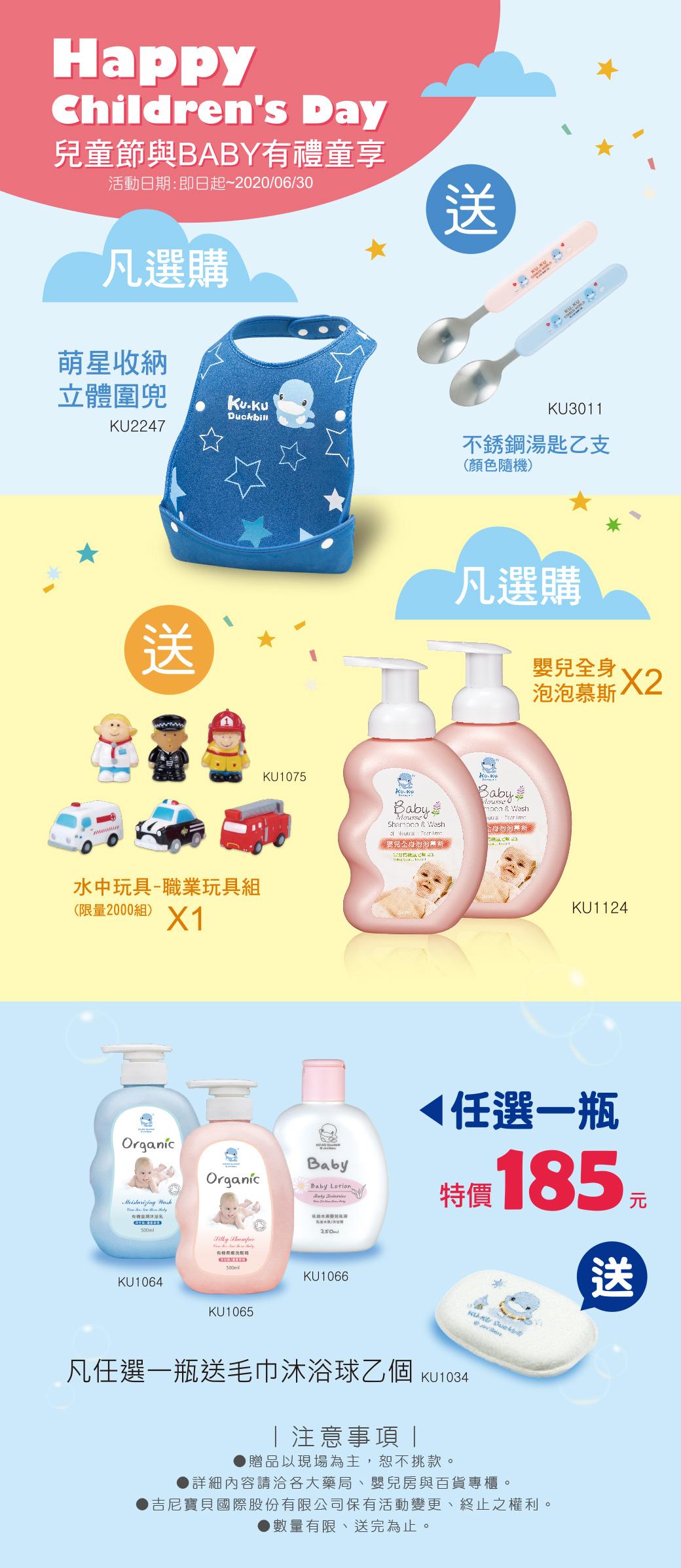 proimages/company/NEWS/20-years/childrens_day/兒童節活動頁面-1.jpg