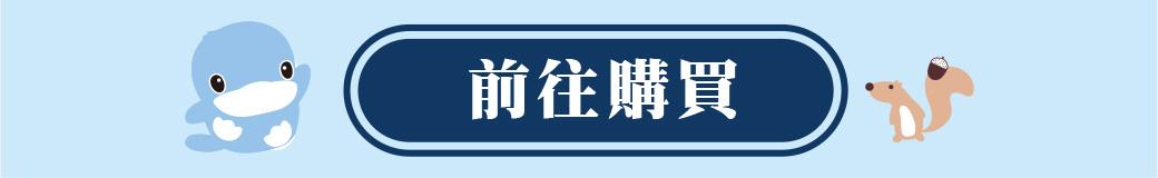 proimages/company/NEWS/20-years/childrens_day/兒童節活動頁面-2.jpg