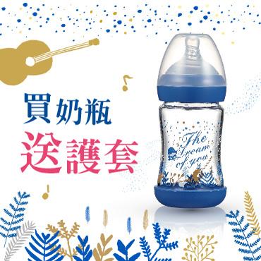 proimages/company/NEWS/20-years/glass_bottle/奶瓶送護圈活動-首頁小.jpg