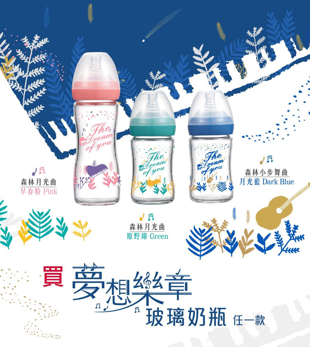 proimages/company/NEWS/20-years/glass_bottle/買奶瓶送護圈活動頁面-1.jpg