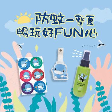 proimages/company/NEWS/20-years/mosquito_sale/防蚊組合活動-首頁2c.jpg
