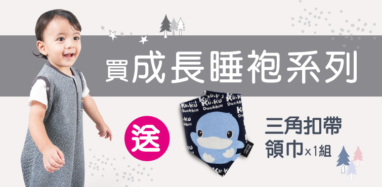 proimages/company/NEWS/20-years/sleeping_bag/睡袍活動-首頁.jpg