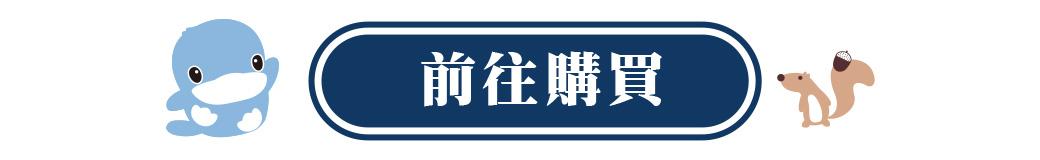 proimages/company/NEWS/20-years/swaddle/包巾送領巾活動頁面-6.jpg
