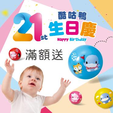 proimages/company/NEWS/21-years/21th/21生日活動-首頁小.jpg