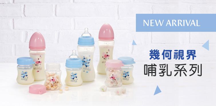 proimages/company/NEWS/21-years/PP-bottle/PP奶瓶上市-首頁.jpg