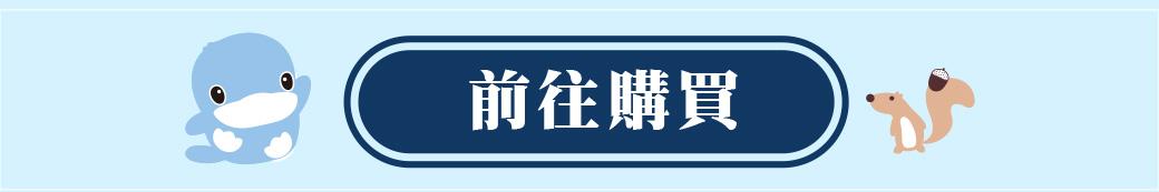 proimages/company/NEWS/21-years/babysuit/包屁衣活動頁面-6.jpg
