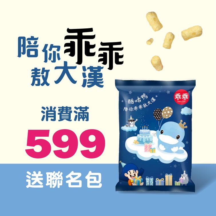 proimages/company/NEWS/21-years/childrens_day/乖乖活動-首頁-1.jpg