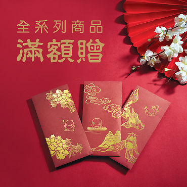 proimages/company/NEWS/21-years/red-pack/紅包袋活動-首頁小.jpg
