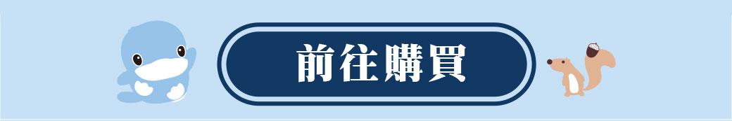 proimages/company/NEWS/21-years/sweedle/包巾送手套活動頁面-2.jpg