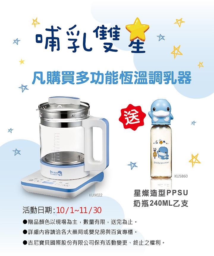 proimages/company/NEWS/PPSU/溫奶器送奶瓶活動.jpg