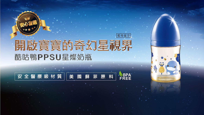 proimages/company/NEWS/PPSU/2017-星燦PPSU送奶瓶刷活動-2.jpg