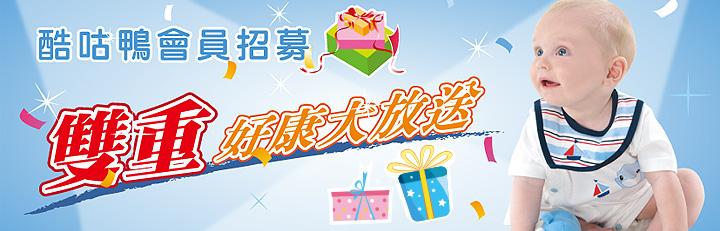 proimages/company/join_KUKU/加入會員-1.jpg
