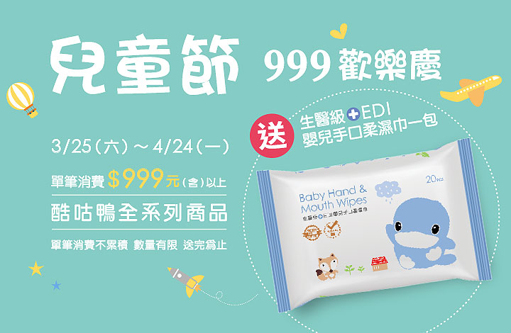proimages/index/首頁活動-2017兒童節活動.jpg