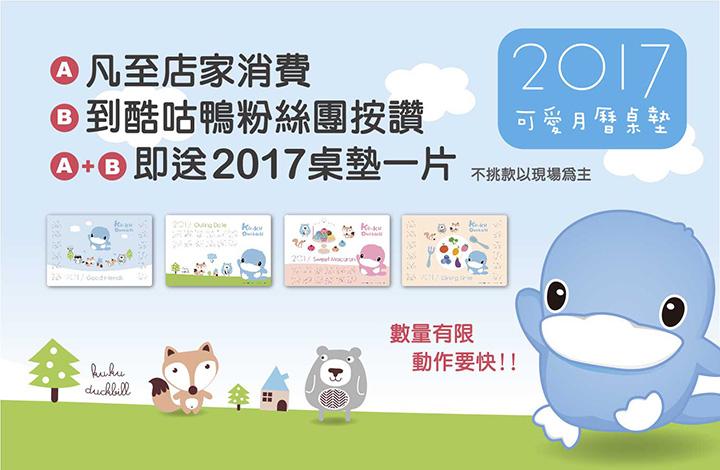 proimages/index/首頁活動-2017桌墊活動.jpg