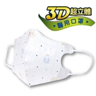 3D超立體醫用口罩-兒童專用