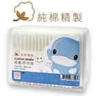 Cotton Swabs 200 pcs