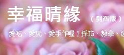 proimages/store/幸福晴緣.jpg